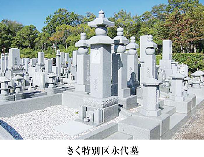 きく特別区永代墓
