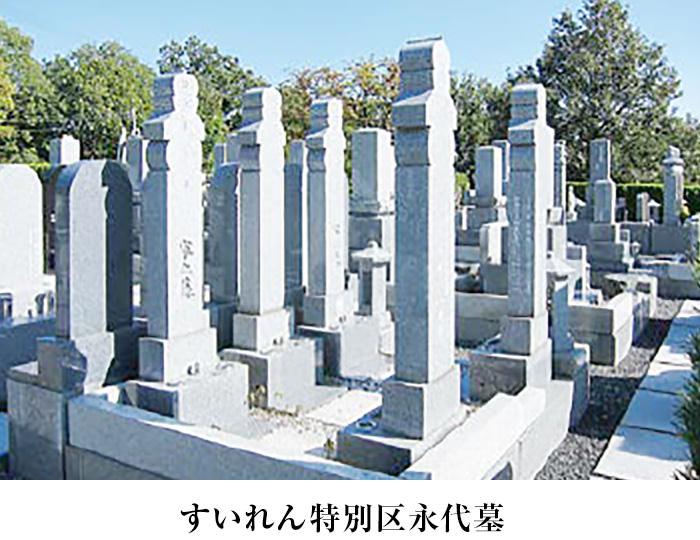 すいれん特別区永代墓