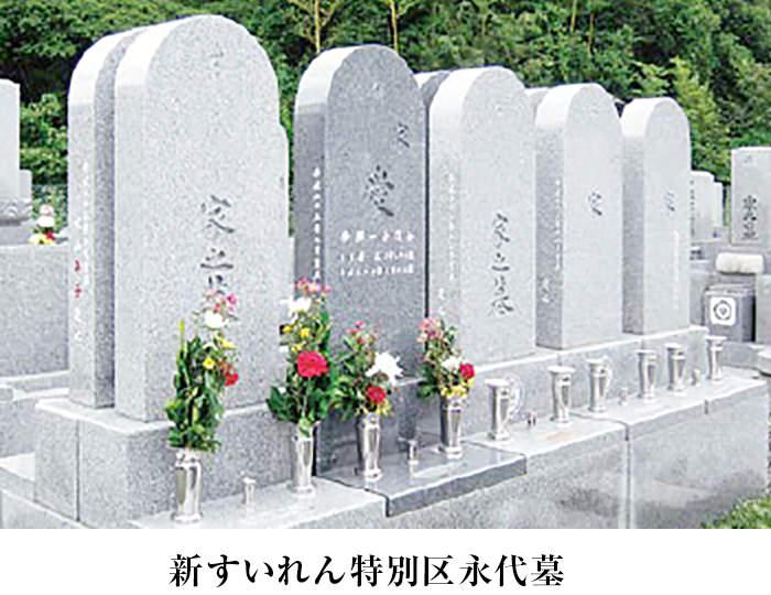 新すいれん特別区永代墓