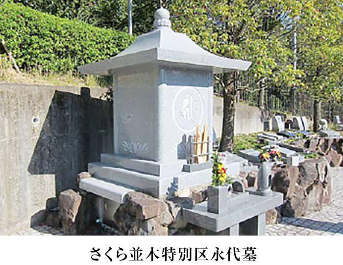 さくら並木特別区永代墓
