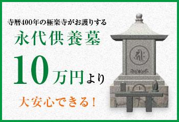 永代供養墓5万円より