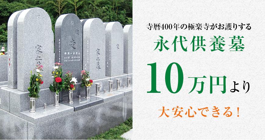 寺暦400年の極楽寺がお護りする 永代供養墓5万円より